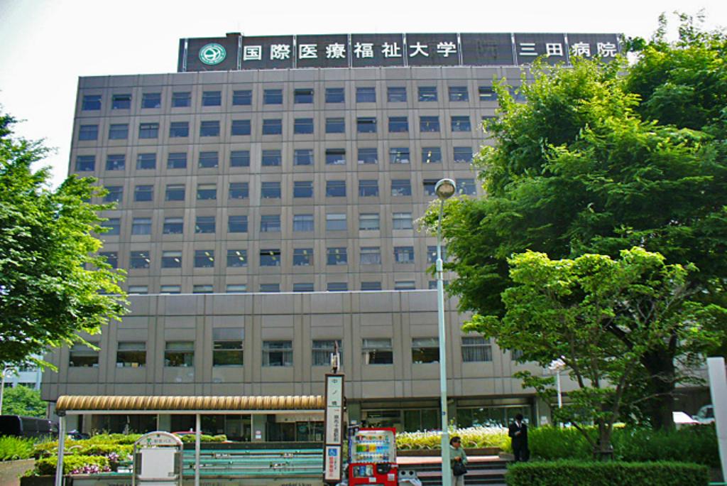 病院 三田